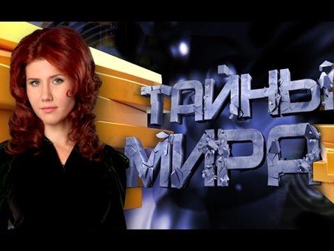 Смотреть тайны мира за 22 03 2012