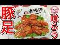 【正直キツイ】上海で買ってきた豚足を食う