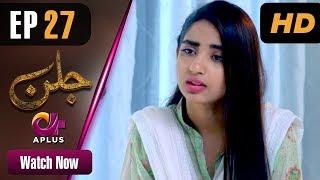 Drama | Jallan - Episode 27 | Aplus ᴴᴰ Dramas | Saboor Ali, Imran Aslam, Waseem Abbas