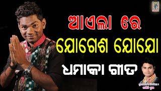 Jogesh Jojo // New Dhamaka Song HD Video // PP Production