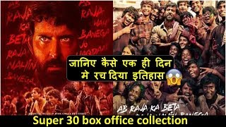 Super 30 1st Day Box Office Collection | Hrithik Roshan 1st Day movie collection - NewsTrending