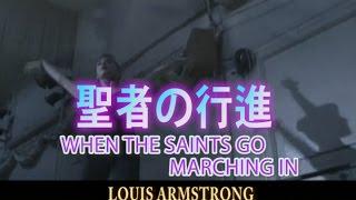 聖者の行進 (カラオケ) LOUIS ARMSTRONG