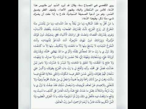 دعاء يامن تحل به عقد المكاره ودعاء الفرج بصوت الشيخ علي هادي الغزي Youtube