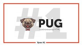 HTML шаблонизатор PUG | Урок 1 — Что такое PUG