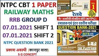 Rukmini Railway NTPC 1st Stage Exam Question Bank-2021 (Vol-1)    7-01-2020 SHIFT 1 and SHIFT 2