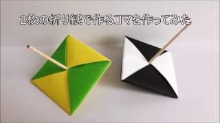 【折り紙】2枚の折り紙で作るコマを作ってみた thumbnail