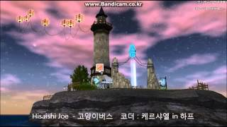 mabinogi / Hisaishi Joe - 고양이버스(Nekobasu)(이웃집 토토로 ost) by 케르샤엘 in 하프