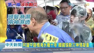 20190813中天新聞 田寮、阿蓮汽車滅頂 韓國瑜涉水勘災全身濕