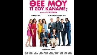 SERIAL BAD WEDDINGS (ΘΕΕ ΜΟΥ ΤΙ ΣΟΥ ΚΑΝΑΜΕ;) - TRAILER (GREEK SUBS)