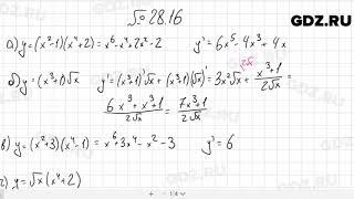 № 28.16 - Алгебра 10-11 класс Мордкович