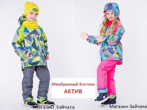 Мембранная одежда/мембранный костюм/детская одежда/мембранная куртка