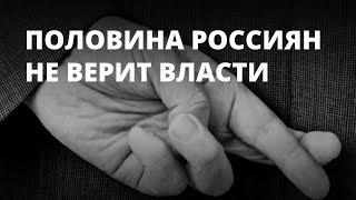 Половина россиян не верит власти