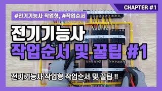 전기기능사 실기(작업형시험) 작업순서