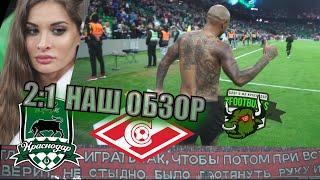 «Краснодар» – «Спартак» 2:1 Обзор матча 6.10.19