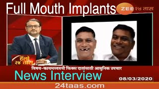Full Mouth Implants | Zee News interview |dr mayur khairnar | BEST DENTIST INDIA | Put Subtitle on