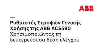 Video: Πώς διαμορφώνεται η δευτερεύουσα θέση ελέγχου στο ρυθμιστή στροφών γενικής χρήσης ACS580 της ΑΒΒ