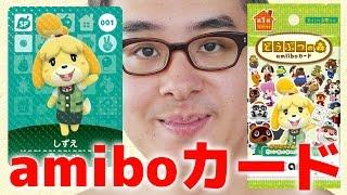amiboカード開封!入手困難のamiiboカードを探しまわってなんとか手に入れた!狙うはしずえ! thumbnail