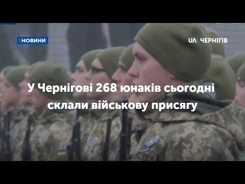У Чернігові 268 юнаків сьогодні склали військову присягу