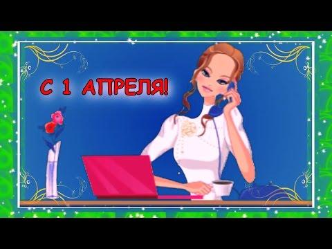 Шуточное поздравление с 1 апреля Разыграй друга - Популярные видеоролики рунета