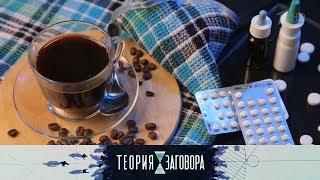 Кофепитие. Теория заговора. Выпуск от 25.05.2019