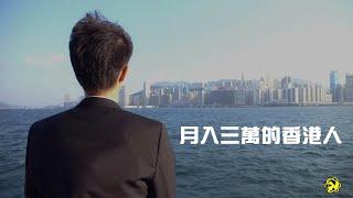 節衣縮食《月入三萬的香港人》的非人生活