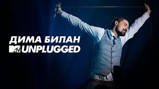 MTV UNPLUGGED Дима Билан