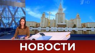 Выпуск новостей в 12:00 от 30.04.2021