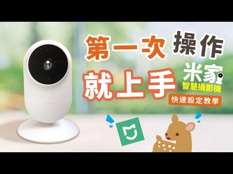 【 金王記拍寶網 】米家智慧攝影機1080P 小米攝影機 100%正品原廠公司貨 全新一件