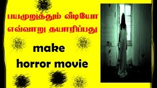 How to make videos, horror movie effects , mobile phone /tamil