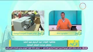 8 الصبح - تعليق اللواء عبد الرحيم سيد أحمد على وصول الوفد الروسي لتفقد المطارات لعودة السياحة