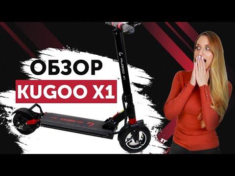Kugoo X1. Электросамокат 2020. Обзор новинки от Jilong.