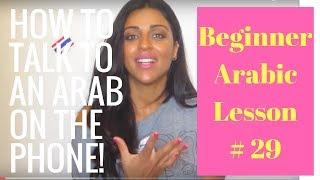 Arabic Beginner Lesson 29 - Telephone Call !