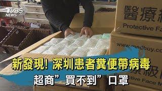 【TVBS新聞精華】20200202新聞精華 新發現!深圳患者糞便帶病毒 超商「買不到」口罩