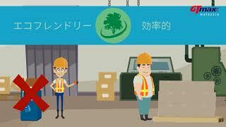 Explainer Video Examples - Japanese - Hardware Industry (GTMAX Coreless Dispenser)