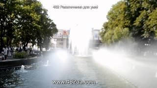 Харьков, достопримечательность, фонтан возле Зеркальной струи(Харьков, достопримечательность, фонтан возле Зеркальной струи., 2013-08-24T16:13:54.000Z)