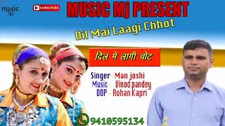 New Kumaon Garhwali Song Dil Me Laagi Chot Neema दिल में लगी चोट नीमा Man Joshi Pahadi Song