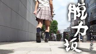 脱力坂 No.001乃木坂 【鷹野日南(KissBee)/全力坂】