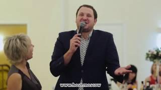Ведущий на свадьбу Дмитрий Сократилин Москва
