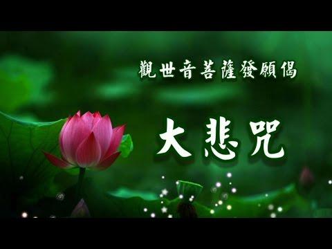 2014 觀世音菩薩發願偈 大悲咒 齊豫 (大字幕)
