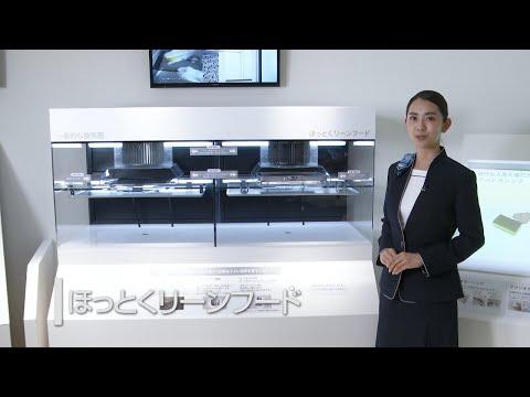 ラクテク⑤ほっとくリーンフード(ショウルーム展示紹介)
