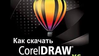 Как скачать CorelDraw x6