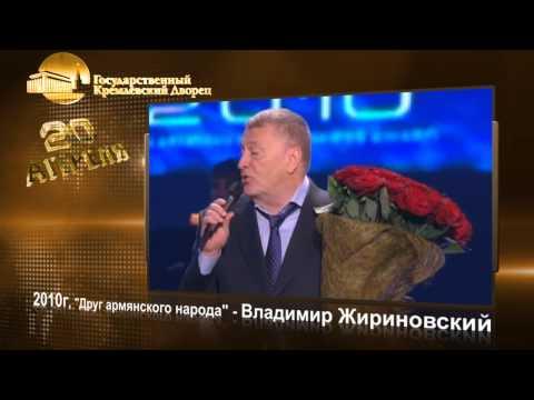 Владимир Жириновский - Друг [ТАШИР 2010]