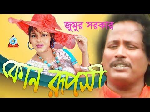 Jumur Sarkar - Kon Ruposhi   কোন রূপসী   Bangla Baul Gaan   Sangeeta