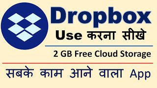 How to use Dropbox | Get 2 GB Free Cloud Storage | scan and save documents | Dropbox kaise use kare screenshot 2