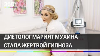 Звездный диетолог Марият Мухина чуть не лишилась квартиры в 45 000 000 рублей