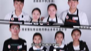 Publication Date: 2018-06-16 | Video Title: 《知味尋源》青年廚神大作戰(學校組)-第一節