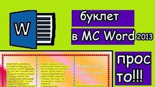 ❤️Делаем простой буклет в MC Word 2013