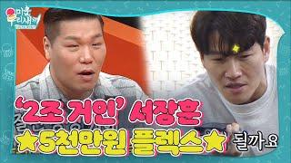 '2조 거인' 서장훈, 김종국 부탁에 흔쾌히 빌려준 돈!ㅣ미운 우리 새끼(Woori)ㅣSBS ENTER.
