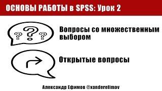 Основы SPSS Statistics. Урок 2. Множественные ответы и Открытые вопросы