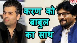 'ae Dil Hai Mushkil' के Favor में उतरे Babul Supriyo, Mns को बताया गुंडो की पार्टी